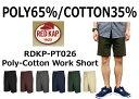 【PT026:ポリコットン】RED KAPレッドキャップ7.25oz/8oz ショートパンツ (無地短パンワークパンツ/メンズ/ショーツ/ハーフパンツ)【817】