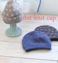 ショッピングニットキャップ フランシュ ドット ニットキャップ/水玉・帽子・KNIT CAP・ナチュラル・防寒