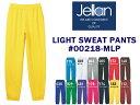 Jellan(ジェラン)8.4oz ライトスウェットパンツ【00218-MLP】裏毛・裏パイル・無地・キッズ・レディース・メンズ・ビッグ