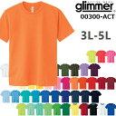ショッピング節電 カラー1【3L-5Lサイズ】GLIMMER(グリマー)4.4ozドライTシャツ(吸汗速乾)無地・半袖・ビッグ・大きい・3L(2XL)・4L(3XL)・5L(4XL)サイズ【節電・クールビズ対策】00300 300act【0826】