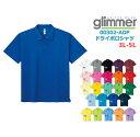 【3L-5Lサイズ】【カラー1】GLIMMER(グリマー)ドライポロシャツ(無地・半袖)【00302】3L・4L・5L・ビッグ・大きいサイズ(節電・クールビズ対策)【0826】