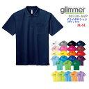 【3L-5Lサイズ】【カラー2】GLIMMER(グリマー)ドライポロシャツ【ポケット付き】00330-AVP(無地・半袖)メンズ・ビッグ・大きいサイズ(夏 節電・クールビズ対策)・(1221)
