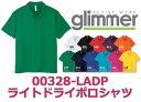【150サイズ】GLIMMER(グリマー)ライト ドライポロシャツ(無地・半袖)キッズ・ジュニア・レディース・小さいサイズ(節電・クールビズ対策)【10800円税込以上お買上で送料無料(沖縄除く)】
