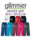 【ポイント5倍!7/25 9:59まで】ジャージ パンツ【SS-3L】GLIMMER(グリマー)ジャージーパ