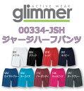 【SS-LL】ジャージ ハーフパンツ【GLIMMER(グリマー)】【00334-JSH】無地・横ライン入り・メンズ・男女兼用【1020】【8640円以上で送料無料(沖縄除く)】
