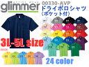 【3L-5Lサイズ】【カラー1】GLIMMER(グリマー)ドライ