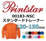 【120-150サイズ】PRINT STAR(プリントスター)9オンス スタンダードトレーナー 【裏パイル・裏毛】無地・中厚〜厚手・クルーネックスウェット・キッズ・ジュニアサイズ00183 NSC