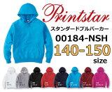 【140・150サイズ】PRINTSTAR(プリントスター) 9oz. スタンダード プルパーカー 【裏毛・裏パイル】00184-NSH(キッズ・ジュニア・レディース・ガールズ)無