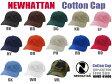 コットンキャップ【ニューハッタンNEWHATTAN】 COTTON CAP【NWHT-H1400】(男女兼用・紫外線防止・無地帽子)【2016ss】【929】