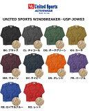 【裏ボア付き】United Sports(ユナイテッドスポーツ) 無地ウィンドブレーカー【メンズ/無地コーチジャケット 】【J0W03】3996→3648セール(※一部4/10以降