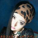 【ゲリラセール】【送料無料】14カラー カラフルヘアバンドエ...