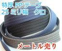 特厚PPテープ25mm幅クロ メートル単位 リードテープ 首輪テープ ナイロンテープ