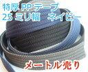 特厚PPテープ25mm幅ネイビー メートル単位 リードテープ 首輪テープ ナイロンテープ