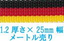 PPテープ リプロンテープ ストライプイエロー 1.2厚さ×25mm幅 メートル売り ナイロンテープ