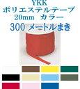 YKKポリエステルテープ 20mm幅  1スプール(300メートル)まき