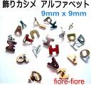 アルファベット カシメ アンティーク U22200 首輪 リード ハーフチョークの金具 部品 パーツ