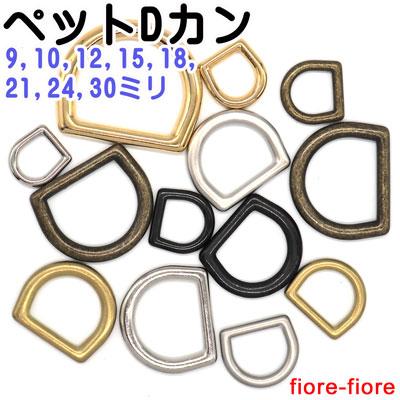 ペットDカン 首輪金具 10mm アンティーク 日本製