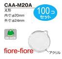 100個セット ハメパチくん 丸型CAA-M20A(KM20) 直径20ミリ 1個単価 76円
