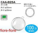 100個セット ハメパチくん ボール型CAA-B25A  内寸25ミリ  1個単価 88円