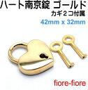 ハート南京錠 『南京錠 ハート型』カギ2個付き ゴールド