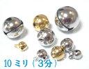 宝来鈴 ゴールド 3分(直径10mm)
