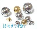 ゴールド 宝来鈴 4分(直径13mm)