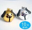 10個セット 犬鈴 犬の顔鈴 仔犬鈴 シルバー ゴールド