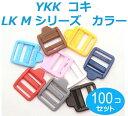 100個セット 25ミリ YKKテープアジャスターコキ25mm カラー LK25M