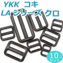 10個セット YKKテープアジャスターコキ30mm クロ LA30T