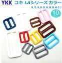 10個セット YKKテープアジャスターコキ25mm カラータイプ LA25T