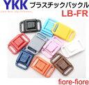 YKKテープアジャスターバックル 10mm LB10FR