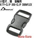 小型犬用バックル デュラフレックス製DOGCLIP 10mm クロ メイドインUSA