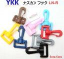 YKKテープアジャスターナスカン 20mm カラー
