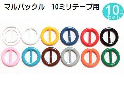プラスチックバックルマルD82000-10mm 猫首輪パーツ/小型犬首輪パーツ