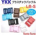 100個セット YKKテープアジャスターバックル 20mm カラー LB20 S