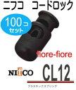 100個セット ニフコ nifco コードロック CL-12 クロ シロ コードストッパー
