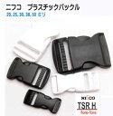 NIFCO/ニフコテープアジャスターバックル TSR25 25mm シロ