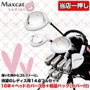 Maxcatlady
