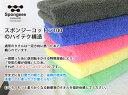速乾 タオル 【育てるタオル】 スポンジー メール便送料無料...