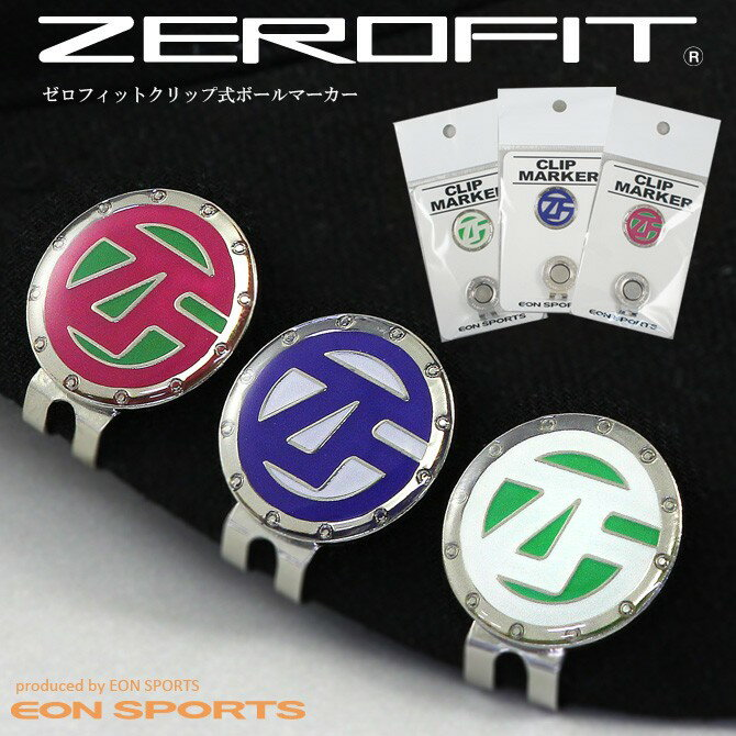 ゼロフィット クリップマーカー ZEROFIT 数量限定品【DM便可能】 【10P04Feb17】
