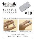 ★Krimth(クリムズ) ジェル フットファイル 150/180G 10P