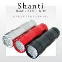 ★ジェルネイル用UVライト ペン型LEDライト Shanti Mobile LED ペン型ポータブルLEDライト [ ジェルネイル LEDランプ UVライト 携...