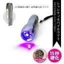 ★ジェルネイル用UVライト ペン型LEDライト 高性能LEDチップ 2W Shanti Mobile LED ペン型ポータブルLEDライト [ ジェルネイル L...