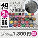 ★【LED/UV両対応ジェル】【5個セット1300円】SHA...
