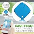 ★Smart Finder[スマートファインダー]Bluetooth4.0【DM便送料無料】よく失くす鍵やアイテムをボタン1つで発見![探し物発見器 SmartFinder スマートファインダー KEYFINDER キーファインダー 自撮 シャッター付き iPhone6 探し物探知機 キーホルダー型受信機 鍵 SHANTI]