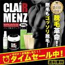 ブラジリアンワックス メンズ【送料無料】即納★clair Menz wax メンズ脱毛専用ラベル