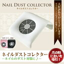 ★Nail Dust Collector ネイルダスト 集塵...