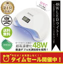 感謝特価!【送料無料】即納 ジェルネイル・クラフトレジン UV+LED 48w UV/LEDライト