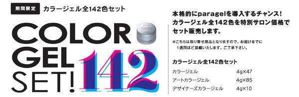 ★para gel(パラジェル) カラージェル 142色セット
