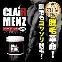 ブラジリアンワックス メンズ専用【送料無料】★clair M...